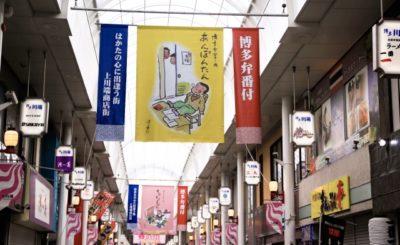 【中洲川端駅すぐ】ぜんざいで有名な川端商店街!