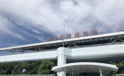 【完全ガイド】福岡空港の喫煙所まとめ!国際線・国内線の各情報あり