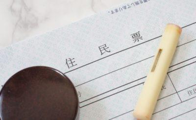 【コンビニ発行・郵送・土日】北九州市で住民票が取得できる場所・時間まとめ