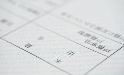 【郵送・代理人OK】北九州市の戸籍謄本・抄本の取り方完全ガイド!各区役所掲載