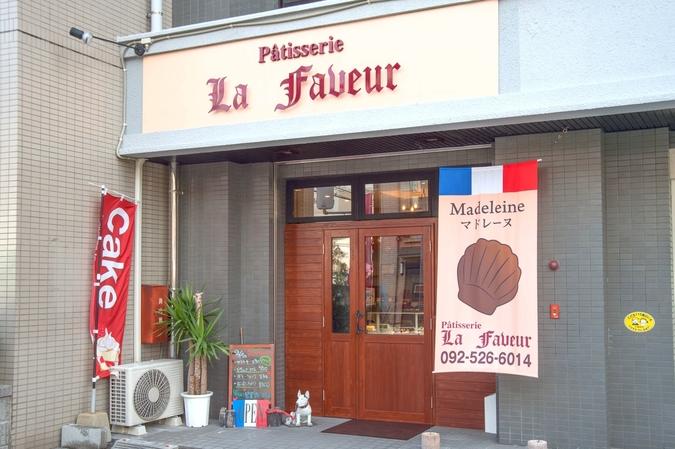 Patisserie La Faveur(パティスリー ラ・ファヴール) <高宮駅>