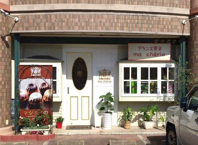 フランス菓子 マシェリ(ma cherie) <九州工大前駅>