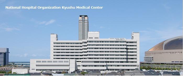 独立行政法人 国立病院機構 九州医療センター